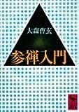参禅入門 (講談社学術文庫)