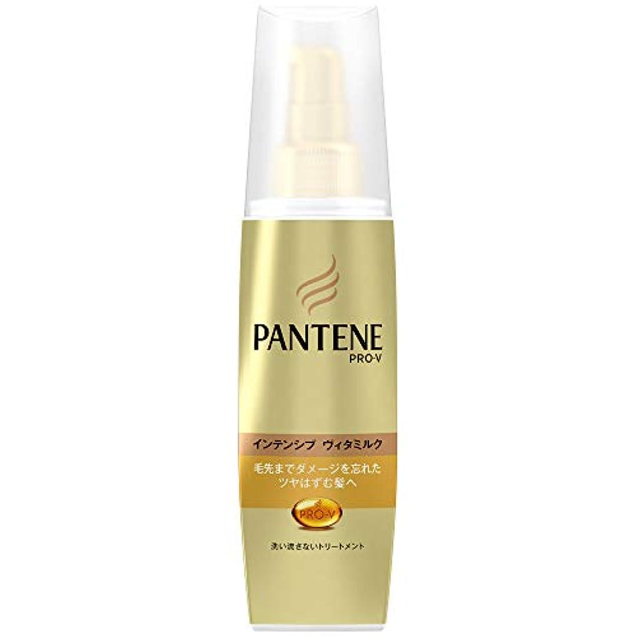 マットレス助けて予防接種パンテーン 洗い流さないトリートメント インテンシブヴィタミルク 毛先まで傷んだ髪用 100ml