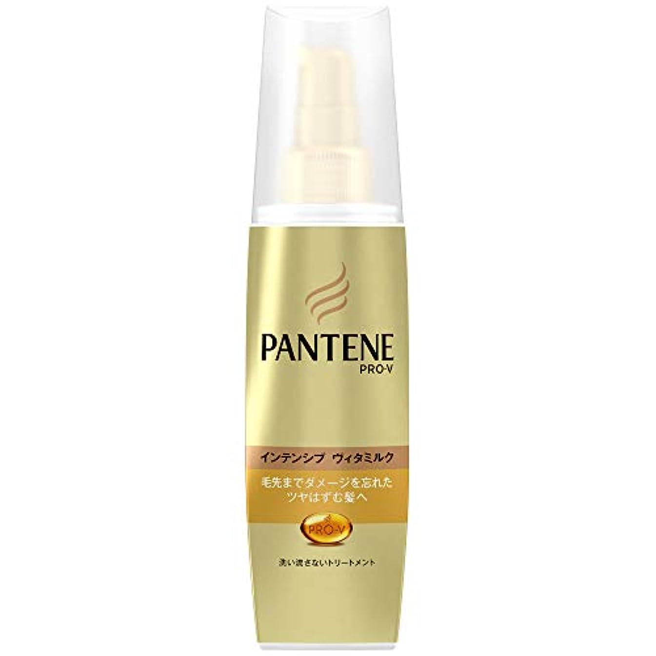 幻滅日常的にフィッティングパンテーン 洗い流さないトリートメント インテンシブヴィタミルク 毛先まで傷んだ髪用 100ml