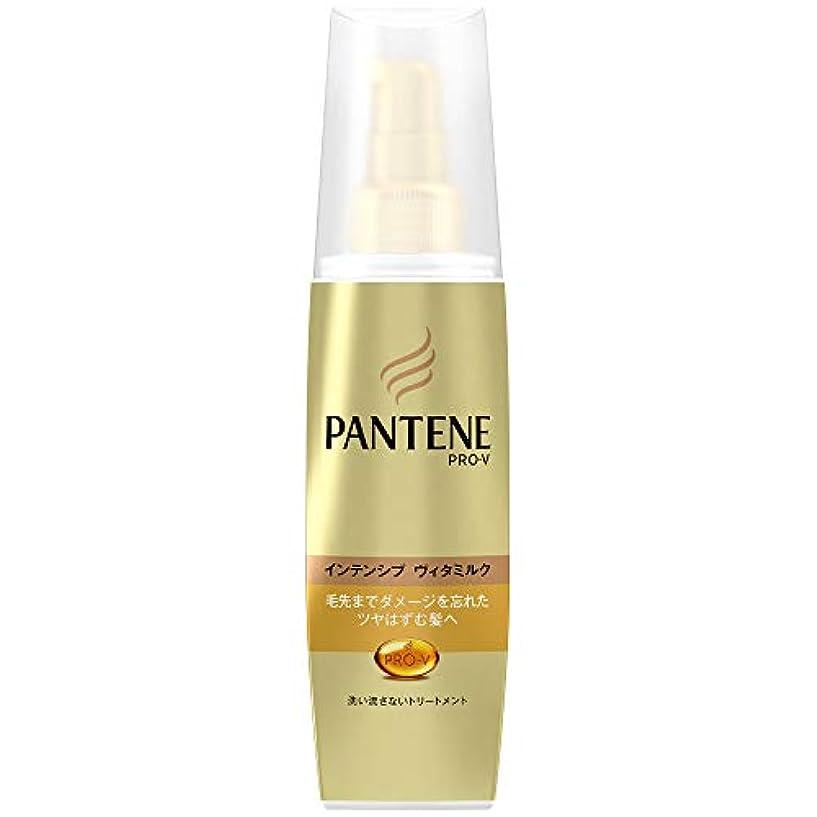 しかしながら重くする高齢者パンテーン 洗い流さないトリートメント インテンシブヴィタミルク 毛先まで傷んだ髪用 100ml