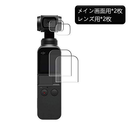 Miitech DJI OSMO POCKET ガラスフィルム 2.5D 超薄型 日本旭硝子素材 高透過率 硬度9H 飛散防止 DJI OSMO POCKET フィルム (メイン画面用*2枚とレンズ用*2枚)