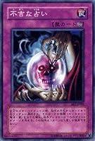 【遊戯王シングルカード】 《ビギナーズ・エディション2》 不吉な占い ノーマル be2-jp203