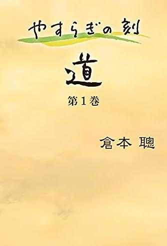 やすらぎの刻 ~道 ~ 第1巻