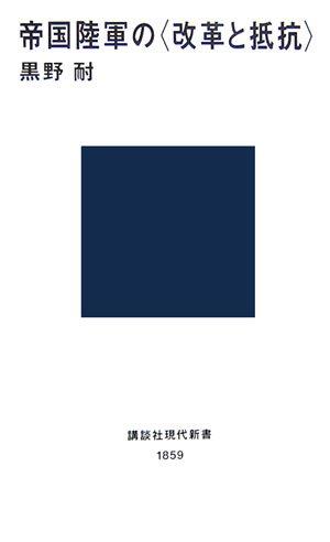 """帝国陸軍の""""改革と抵抗"""" (講談社現代新書)の詳細を見る"""