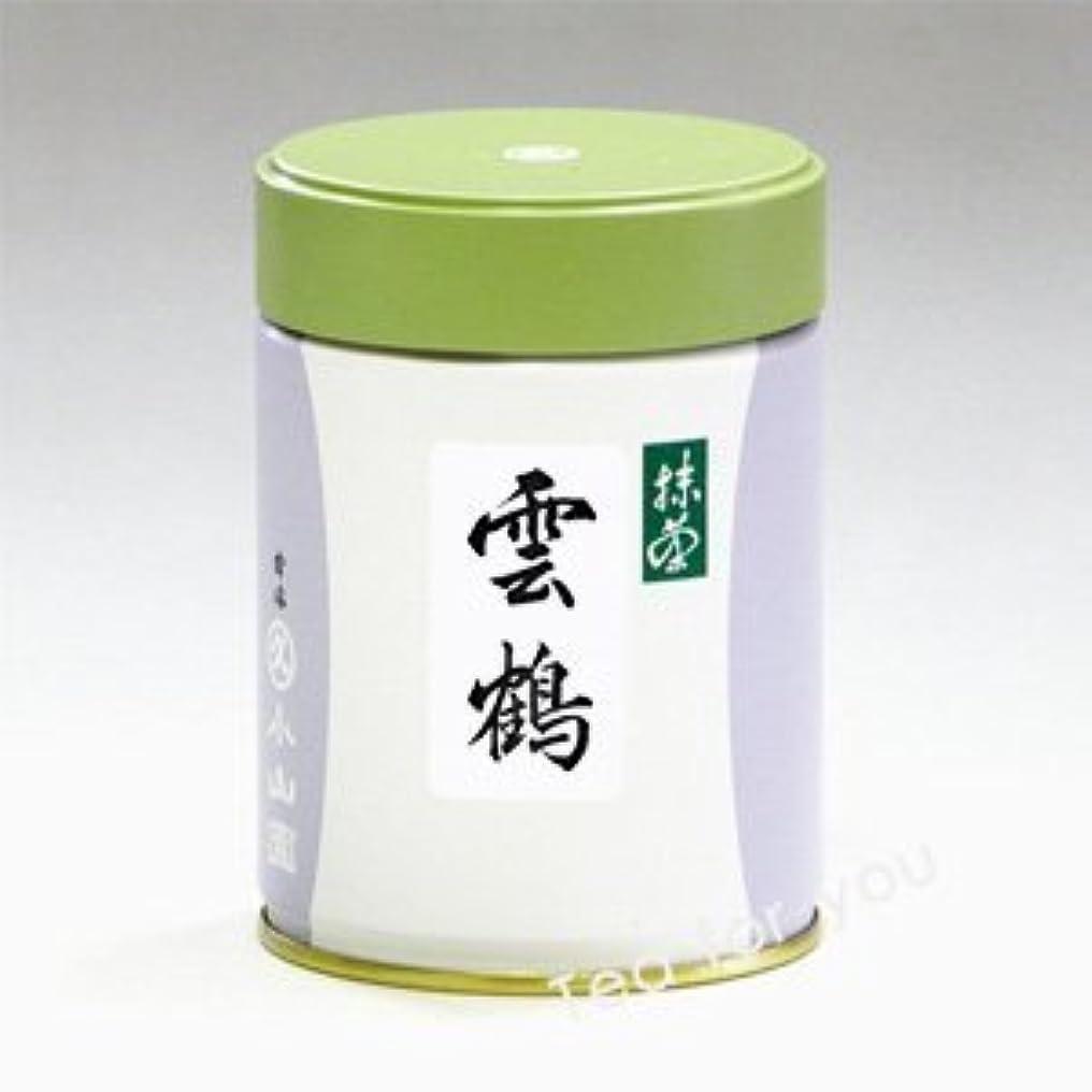 好むパラダイス母【丸久小山園】抹茶/雲鶴(うんかく)100g缶入