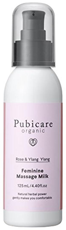 高度欠席女性ピュビケアオーガニック フェミンマッサージミルク