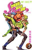 Steel ball run―ジョジョの奇妙な冒険 Part7 (Vol.5) (ジャンプ・コミックス)の詳細を見る