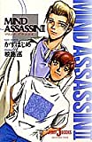 MIND ASSASSIN 2 (JUMP j BOOKS)
