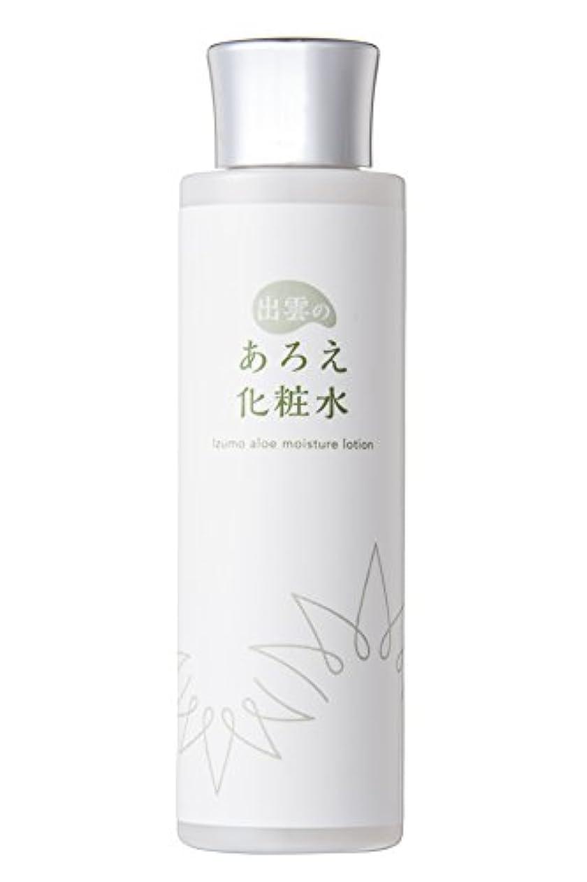 出雲のあろえ化粧水 150ml 国産アロエ化粧水/出雲産アロエベラ液汁50%配合/