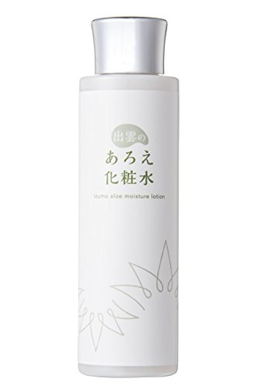 極めて重要なほこり設計出雲のあろえ化粧水 150ml 国産アロエ化粧水/出雲産アロエベラ液汁50%配合/