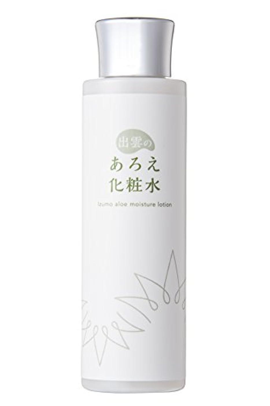 複数シャー理想的には出雲のあろえ化粧水 150ml 国産アロエ化粧水/出雲産アロエベラ液汁50%配合/
