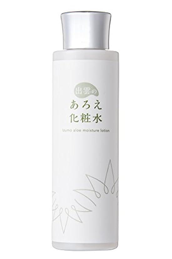 植木形状軽蔑する出雲のあろえ化粧水 150ml 国産アロエ化粧水/出雲産アロエベラ液汁50%配合/
