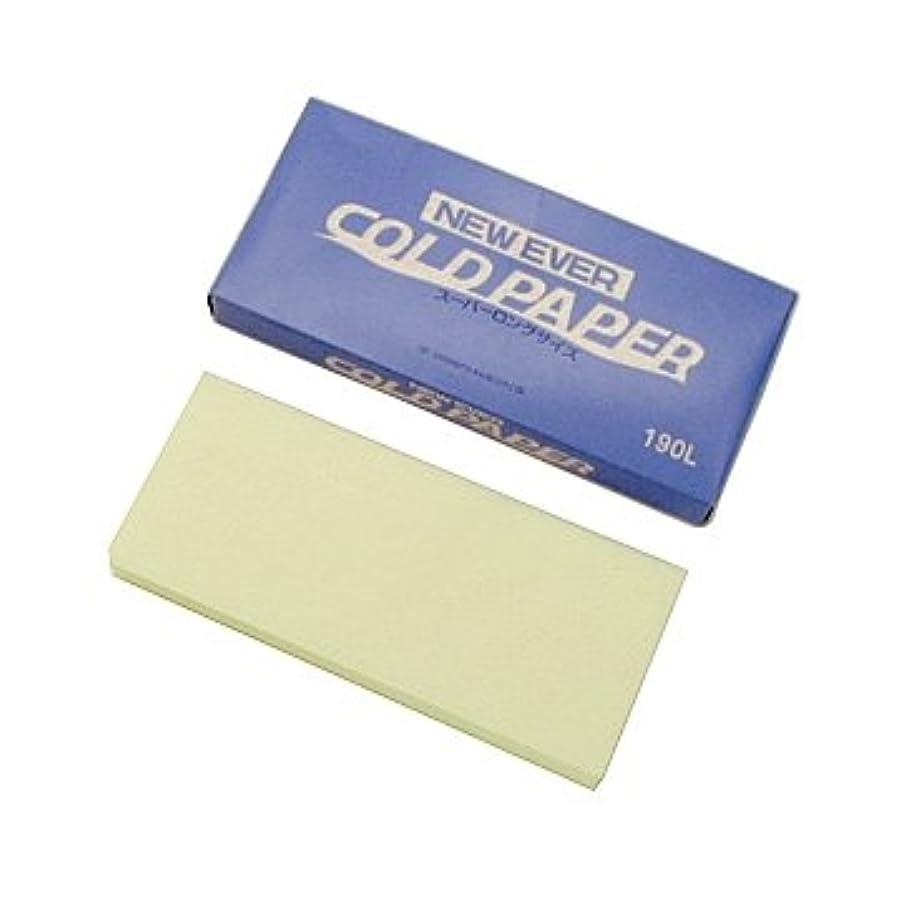 ネズミ灰おじいちゃん安元化成 ニューエバーコールドペーパー スーパーロングサイズ190L サイズ(80mm×190mm)100枚入