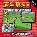ゲーム倶楽部 パターゴルフ 3D