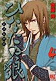 ひなたの狼 4―新選組綺談 (バーズコミックス)