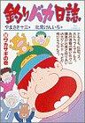 釣りバカ日誌 第30巻