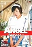 ANGEL SERVICE 春菜まい [DVD]