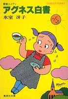 アグネス白書―青春コメディ (集英社文庫―コバルトシリーズ 52F)の詳細を見る