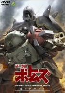 装甲騎兵ボトムズ ビッグバトル [DVD]の詳細を見る