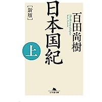 [新版]日本国紀〈上〉 (幻冬舎文庫)