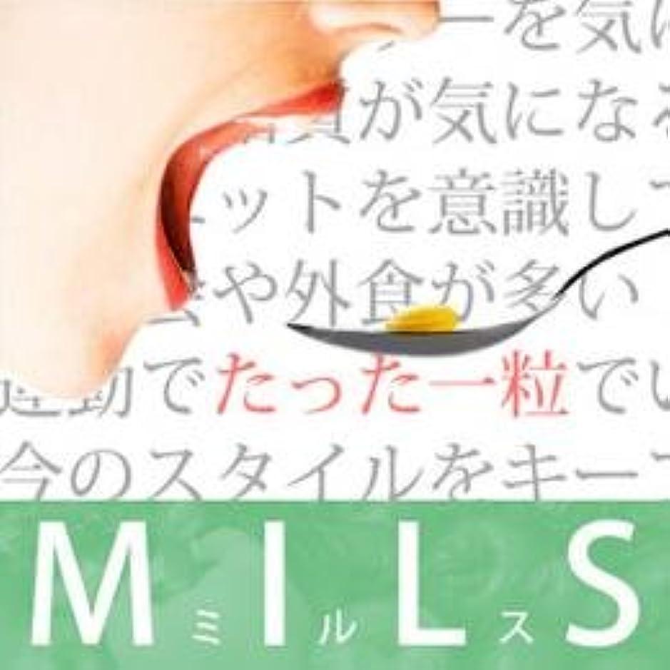 間隔尊厳探検MILS~ミルス~