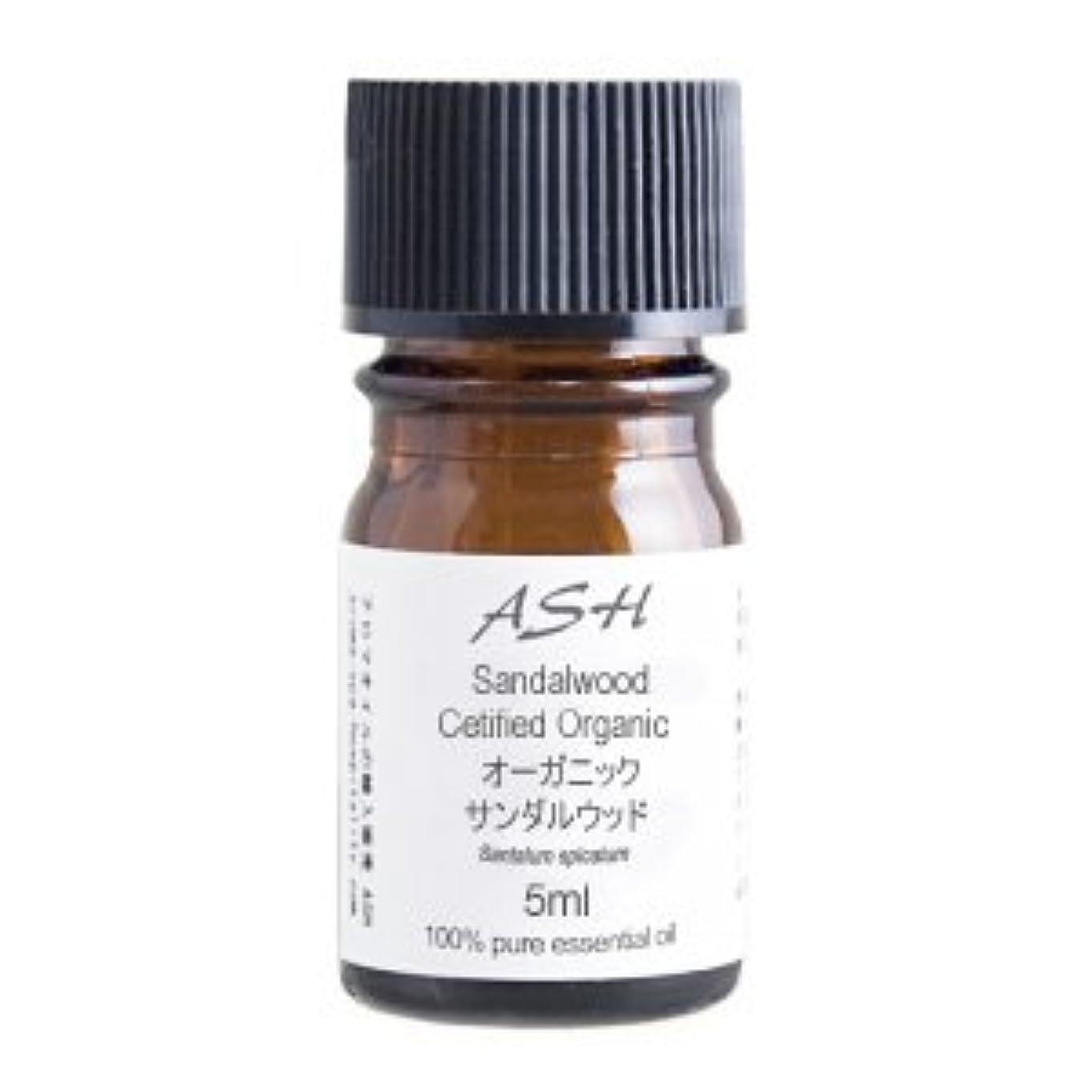 アジテーション失礼コカインASH オーガニック サンダルウッド エッセンシャルオイル 5ml AEAJ表示基準適合認定精油