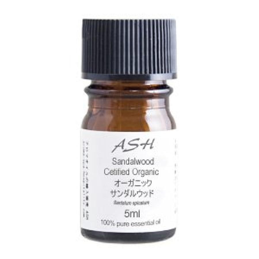 クラフトジャングル楽しませるASH オーガニック サンダルウッド エッセンシャルオイル 5ml AEAJ表示基準適合認定精油