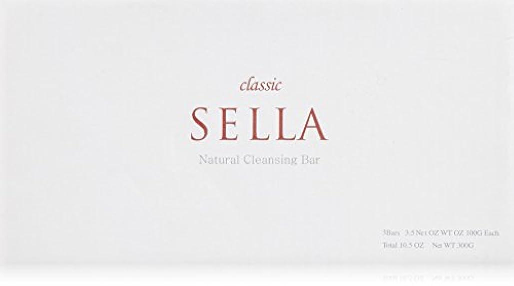 平等代数吸収SELLA(セラ) クラシック nanoクレンジングバー  3個SET