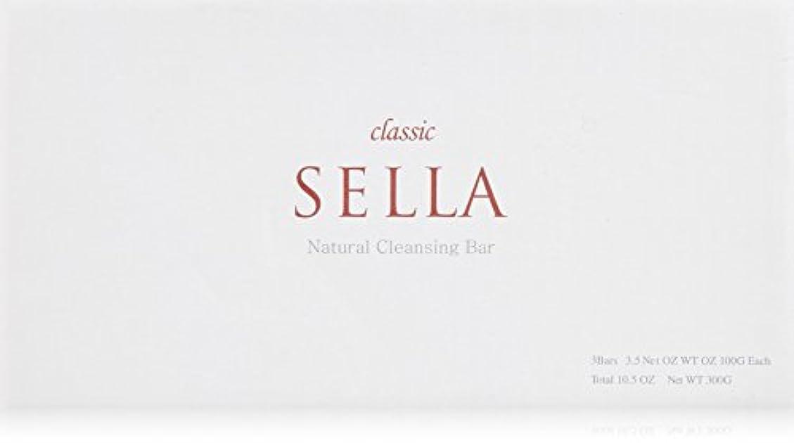発掘リール通知するSELLA(セラ) クラシック nanoクレンジングバー  3個SET