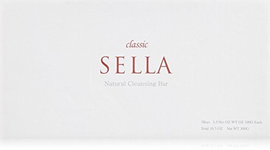 ステージ汚れる増強SELLA(セラ) クラシック nanoクレンジングバー  3個SET