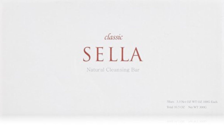 非互換くしゃみまもなくSELLA(セラ) クラシック nanoクレンジングバー  3個SET