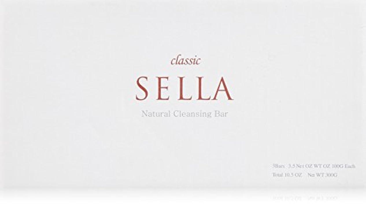 年金受給者支配する貫通SELLA(セラ) クラシック nanoクレンジングバー  3個SET