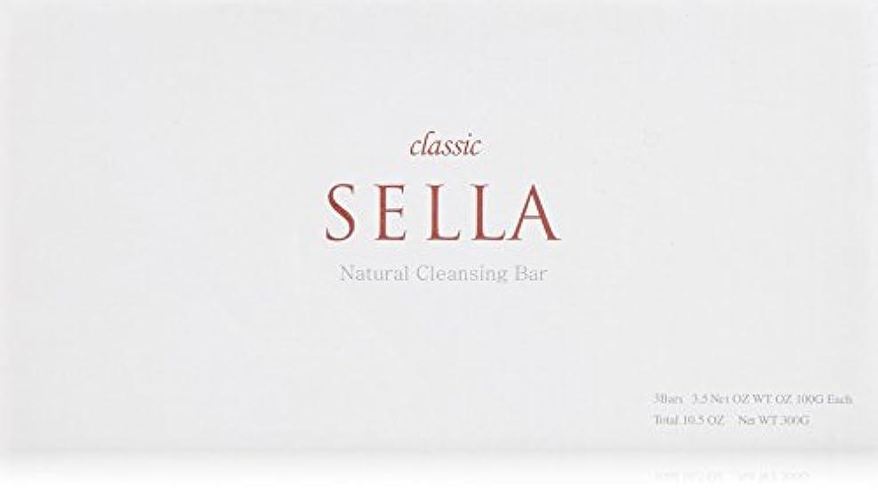 ジョージエリオット知的外観SELLA(セラ) クラシック nanoクレンジングバー  3個SET