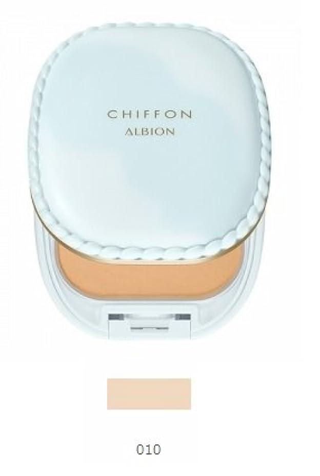 バラバラにする魅力的イタリアのアルビオン スノーホワイトシフォン 010 レフィル 10g SPF25PA++