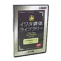 イワタ書体ライブラリー Ver.4 Windows版 TrueType イワタ新聞中明朝体Plus