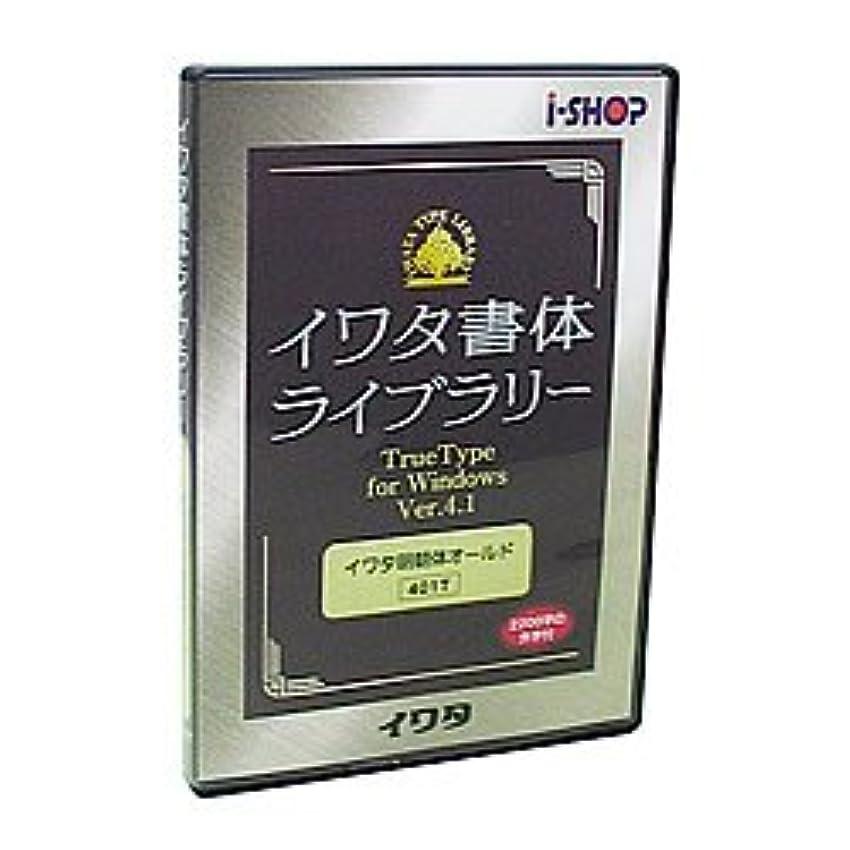 イワタ書体ライブラリー Ver.4 Windows版 TrueType イワタ新聞明朝体KJIS