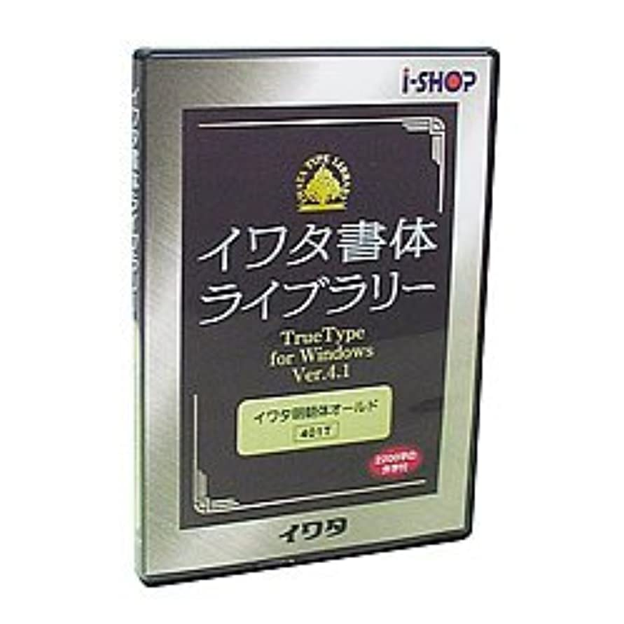 喜び鉛不毛のイワタ書体ライブラリー Ver.4 Windows版 TrueType イワタ特太教科書体Plus