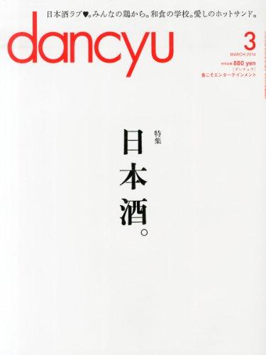 dancyu (ダンチュウ) 2014年 03月号 [雑誌]の詳細を見る