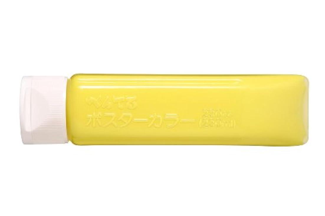 シフト高層ビルマイコンぺんてる 絵の具 ポスターカラー YNG3T01  レモンいろ