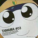 ケロロ軍曹「地球(ペコポン)侵略CD」第3巻 タママ編