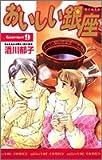 おいしい銀座 9 (オフィスユーコミックス)