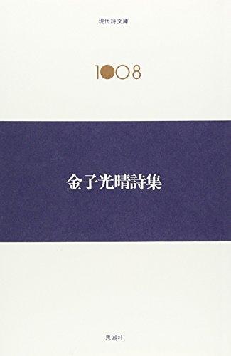 金子光晴詩集 (現代詩文庫 第 2期8)の詳細を見る
