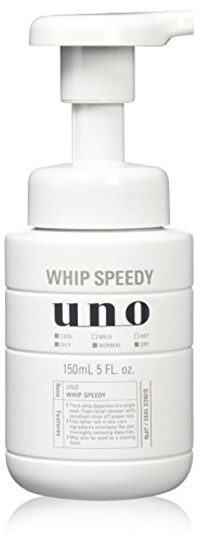 実用的圧縮されたスペアウーノ ホイップスピーディー 洗顔料 150ml