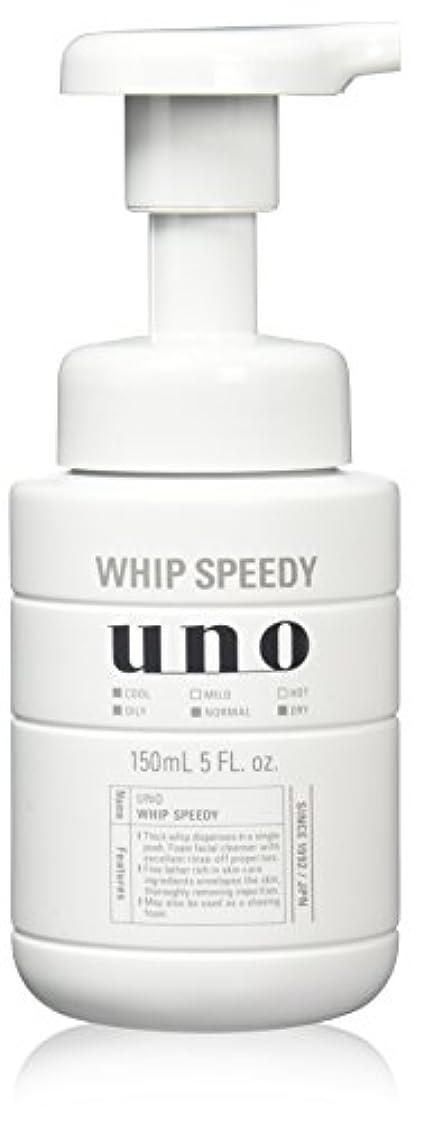 コンソールクリーム石膏ウーノ ホイップスピーディー 洗顔料 150ml
