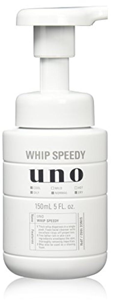ケーブル若い小競り合いウーノ ホイップスピーディー 洗顔料 150ml
