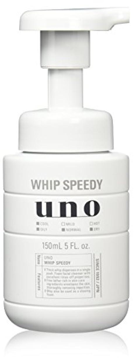 ペルメルサラミ警戒ウーノ ホイップスピーディー 洗顔料 150ml