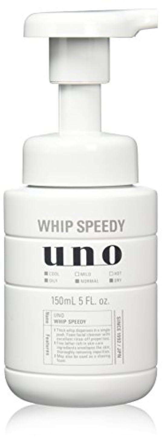 流診療所謝罪するウーノ ホイップスピーディー 洗顔料 150ml