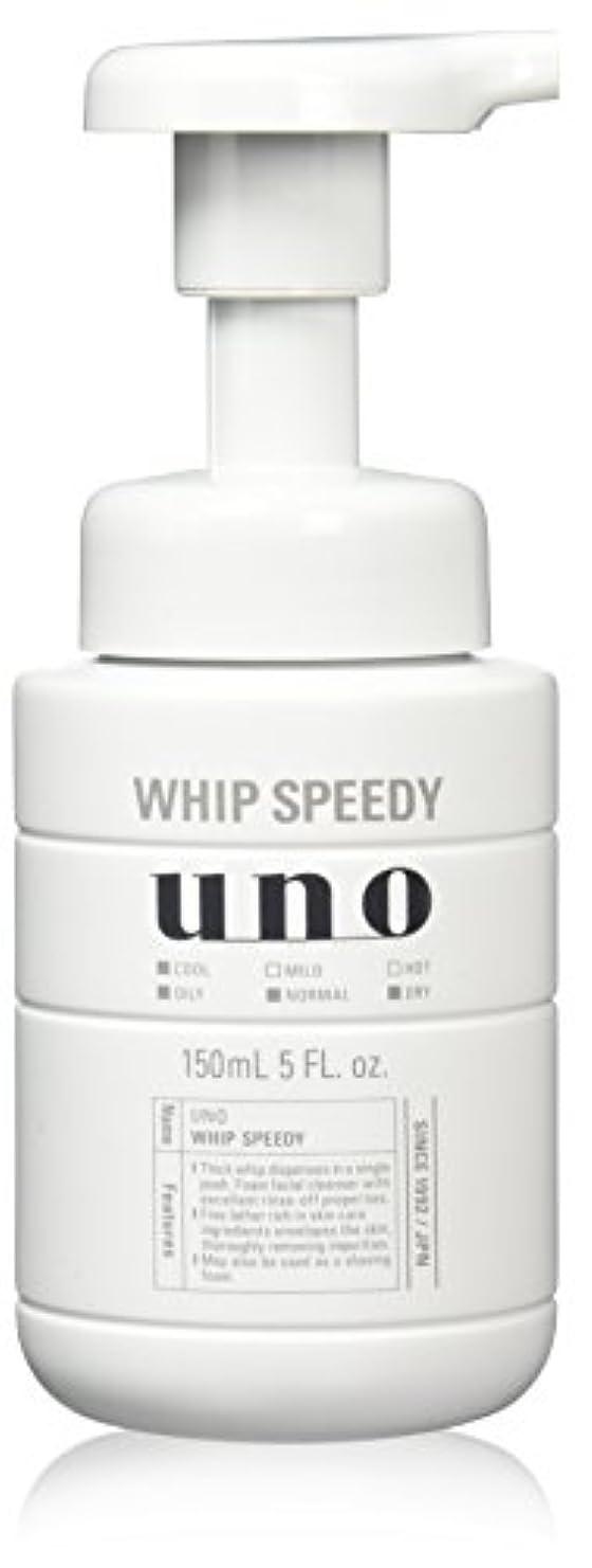 傾く傾向がある快適ウーノ ホイップスピーディー 洗顔料 150ml
