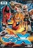超星艦隊セイザーX Vol.2 [DVD]