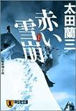赤い雪崩 (祥伝社文庫)